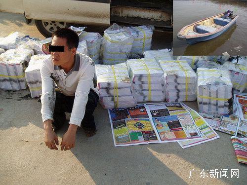 广州海关截获半吨走私六合彩报
