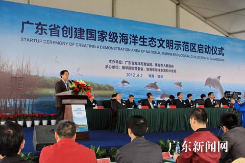 """""""广东省创建全国海洋生态文明建设示范区""""在横琴正式启动"""