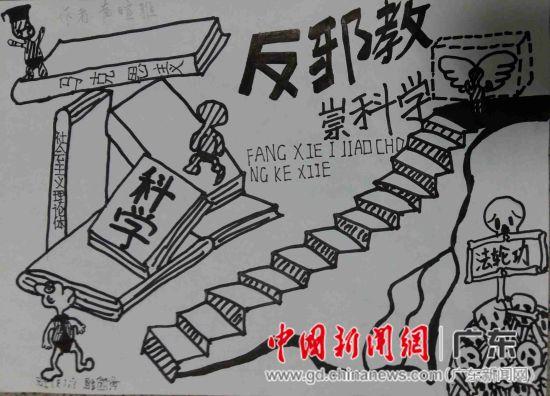 惠州市东湖双语小学生创作反邪教漫画崇尚科学图片