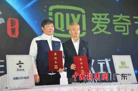 天易家禾影业董事长与爱奇艺影业总裁签约