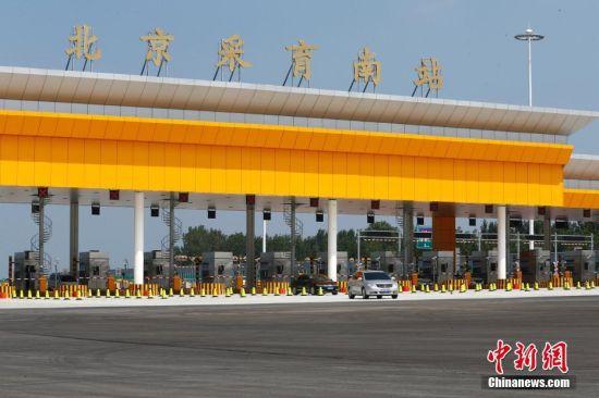 """8月20日,连接京津冀地区的首都地区环线高速公路(G95)最后一段――通州至大兴段正式通车。这意味着被称为""""北京大七环""""的首都地区环线高速公路正式闭合成环,将为京津冀区域主要城市间""""一小时交通圈""""、主要城市与周边卫星城市间""""半小时生活圈""""提供交通支撑。首都地区环线高速全长940公里。其中河北境内约850公里,将河北承德、兴隆、三河、香河、廊坊、固安、涿州、张家口、崇礼、沽源、丰宁等城市串联起来;北京市境内约90公里,串联起平谷、通州和大兴等区。中新社记者 富田 摄"""