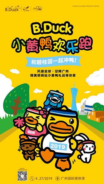 *B.Duck欢乐跑广州站主画面海报(供图:吴猛)