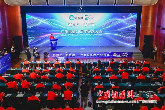 广电运动举行成立20周年纪念大会。作者:郭军
