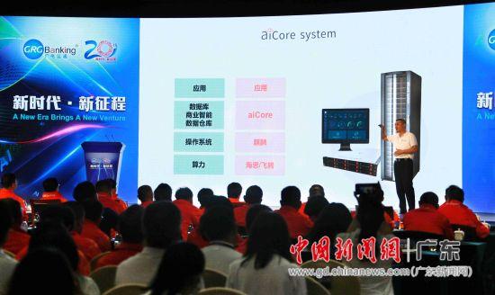 广电运通发布企业级AI大数据平台――aiCore system。作者:郭军