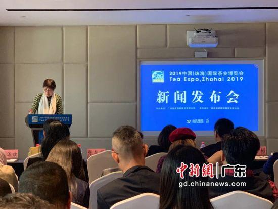 2019中国(珠海)国际茶业博览会新闻发布会在珠海举行。邓媛雯摄
