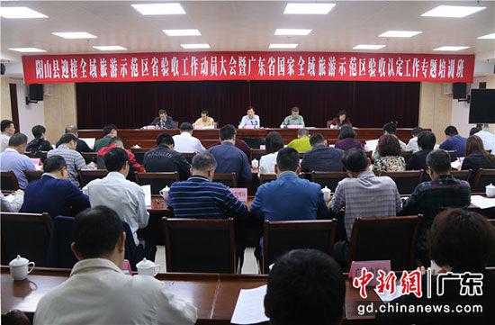 阳山召开创建广东省全域旅游示范区验收工作动员大会