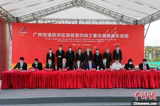 广州空港经济区45个项目集中签约动工 总投资超570亿元