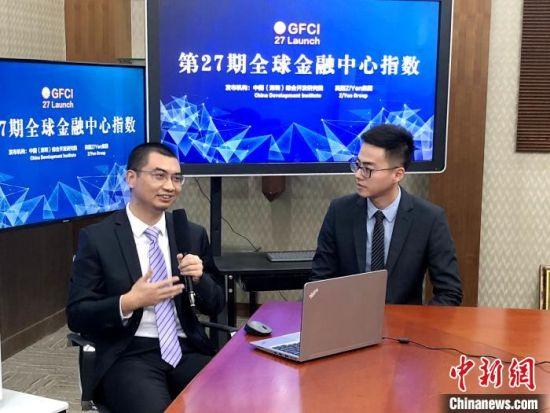 """第27期""""全球金融中心指数""""深圳发布 前十排名变化较大"""