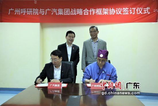 广州呼研院与广汽集团签订协议联手打造防疫产品