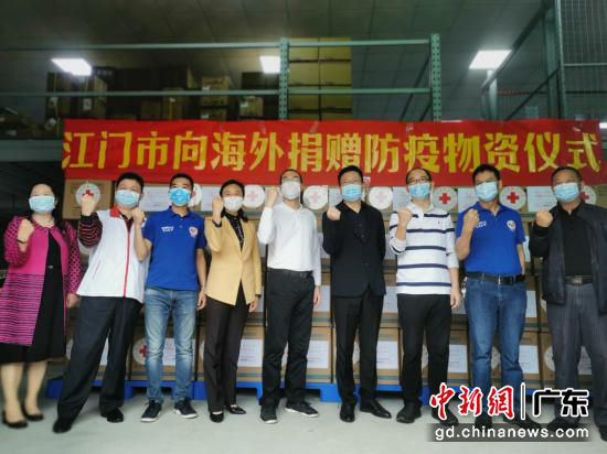 侨乡江门再向海外27个国家和地区侨团捐赠一批防疫物资