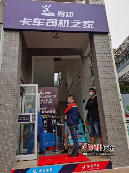 """中石化在广东开放800座""""卡车司机之家"""""""