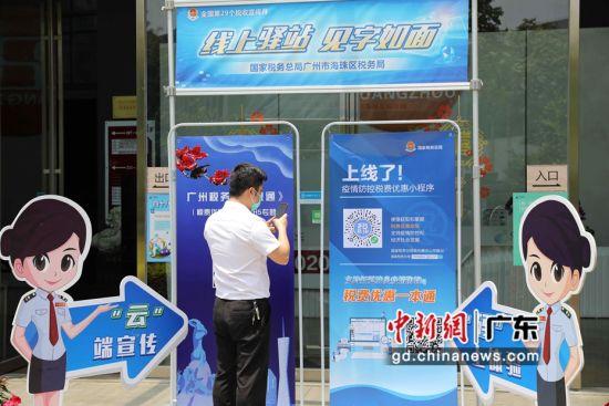 广州海珠:提升税收服务助力纳税人复工复产