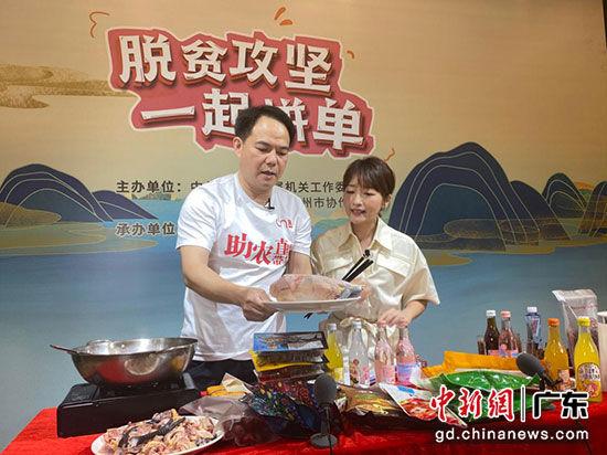 广州市商务局等部门组团拼多多直播助农 230万网友助力东西协作扶贫