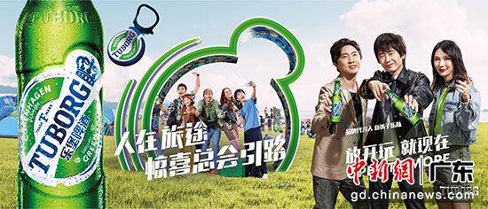 刘宪华、新裤子、GAI组团代言 乐堡啤酒深耕年轻市场