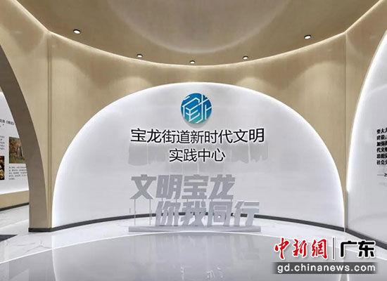 深圳宝龙新时代文明实践中心正式启用