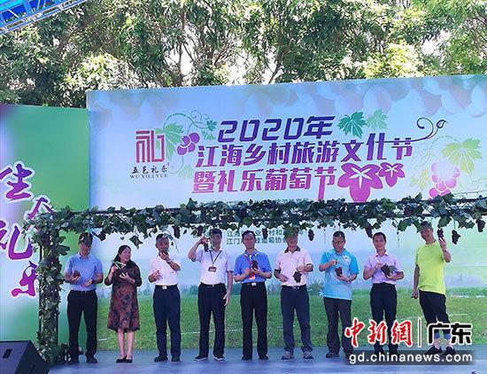 江门江海区礼乐葡萄节开幕