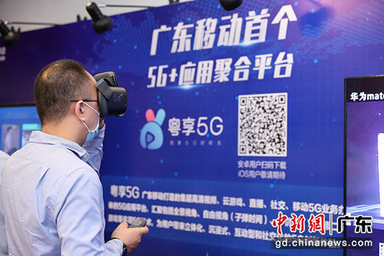 5G体验。广东移动供图