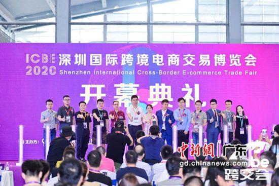 ICBE2020深圳国际跨境电商交易博览会开幕。通讯员 供图