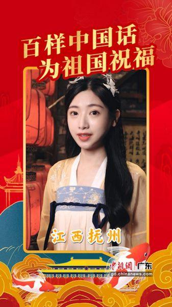 """江西抚州市民参与""""百样中国话 为祖国祝福""""活动。通讯员 供图"""