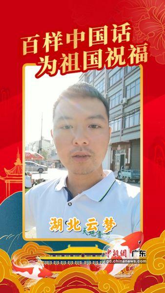 """湖北云梦市民参与""""百样中国话 为祖国祝福""""活动。通讯员 供图"""