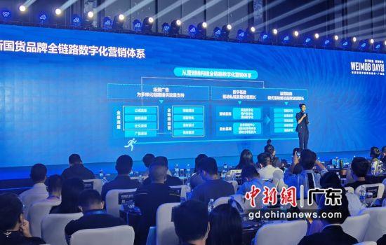 Weimob Day峰会登陆广州 加码智慧零售