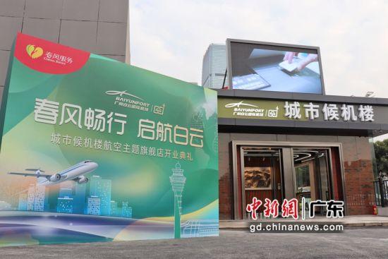广州白云机场城市候机楼旗舰店开业。作者:白云机场供图