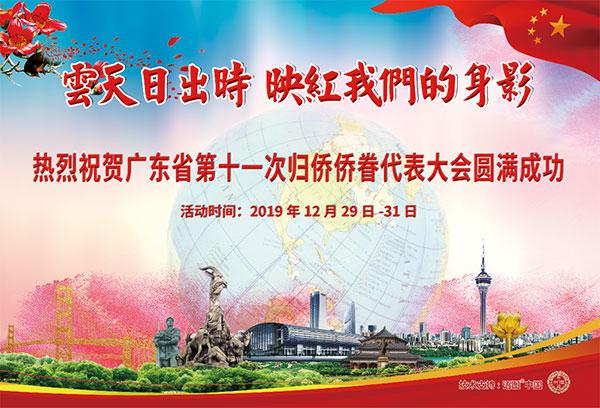 恭祝广东省第十一次归侨侨眷代表大会圆满成功